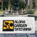 アロハガーデンたてやまは鳥や小動物と遊べる南国パラダイス-千葉県館山市-