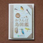 フリー冊子【おさんぽ鳥図鑑】で街中の野鳥を観察!